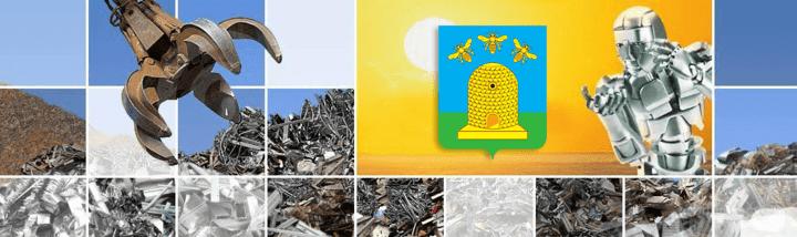 Пункт приема металла тамбов пункты приема лома цветных металлов в Хотьково